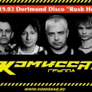 "г.Dortmund (Германия) Disco ""Rush hour"""